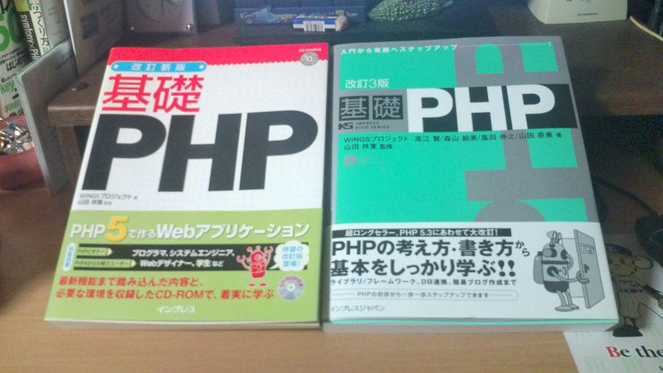 基礎PHPが2冊